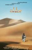 Ishtar Masterprint