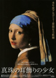 Girl with a Pearl Earring Masterprint
