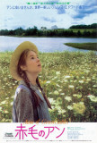 Anne of Green Gables Masterprint