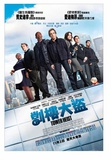 Tower Heist - Hong Kong Style Masterprint