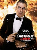 Johnny English Reborn - Taiwanese Style Affiches