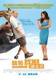 The Zookeeper - Hong Kong Style Masterprint