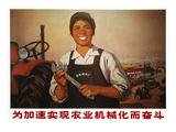 China: Poster, 1971 Giclee Print