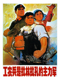 Chinese Communist Poster Posters