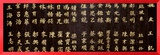 Chinese Ideograms, Temple, Beijing, China Framed Photographic Print by Panoramic Images
