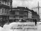 Russian Revolution, 1917 Photographic Print