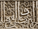 Arabic Carving, Bou Inania Medersa, Fez, Morocco, North Africa, Africa Photographic Print by Guy Edwardes