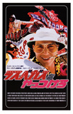 Fear and Loathing in Las Vegas Movie (Johnny Depp, Japanese) Poster Print Masterprint