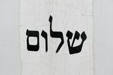 Shalom (Peace) Art Poster Print Masterprint