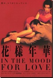 In the Mood For Love Leinwand
