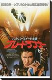 Blade Runner Reproduction sur toile tendue