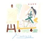 Le Modele Dans L'Atelier Impressões colecionáveis por Pablo Picasso