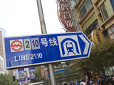 Sign for Shanghai Metro, Nanjing Road East, Nanjing Dong Lu, Shanghai, China, Asia Photographic Print by Amanda Hall