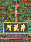 Korea, Gyeongsangnam-Do, BUSAn, Beomeo-Sa Temple Photographic Print by Jane Sweeney