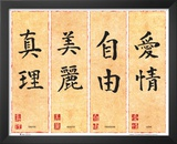 Chinese Writing - Feng Shui Prints
