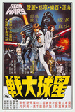 Star Wars-Hong Kong-One Sheet Print