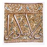 Pl. 7 Persian Lustred Wall-Tile: Calligraphic Tile with Birds, 19th Century (Colour Litho) Giclee Print by Henry Wallis