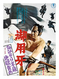 Japanese Movie Poster - Goyokiba Giclee Print