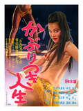 Japanese Movie Poster - A Life of a Front Row Seat Giclee Print