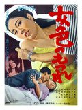 Japanese Movie Poster - A Tangle of Lady Giclee Print