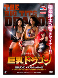 Japanese Movie Poster - Giant Breasts Dragon Giclee Print