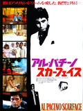 Japanese Movie Poster - Al Pacino Scarface Reproduction procédé giclée