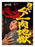 Japanese Movie Poster - Female Ninja the Flesh Hell Impression giclée