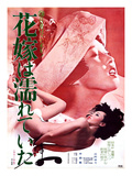 Japanese Movie Poster - A Bride Was Wet Giclee Print