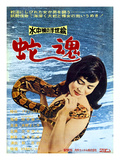 Japanese Movie Poster - Soul of Snake Reproduction proc&#233;d&#233; gicl&#233;e