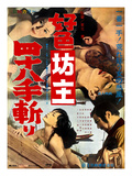 Japanese Movie Poster - A Lecher Monk 48 Techniques Impression giclée