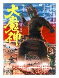 Japanese Movie Poster - The Malevolent Deity, Daimajin Reproduction procédé giclée