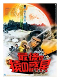 Japanese Movie Poster - Battle for the Planet of the Apes Reproduction procédé giclée