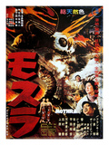 Japanese Movie Poster - Mothra Reproduction procédé giclée