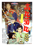 Japanese Movie Poster - Takamaru and Kikumaru Giclee Print