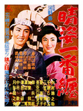 Japanese Movie Poster - Haresugata Hour of Glory of Fireman Reproduction procédé giclée