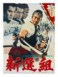 Japanese Movie Poster - Shinsengumi - Assassins of Honor Reproduction procédé giclée