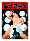 Japanese Movie Poster - A Black Rose Ascension Impression giclée