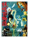 Japanese Movie Poster - Phantoms Stories Impression giclée
