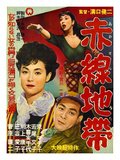 Japanese Movie Poster - Akasen, Red-Light District Giclee Print
