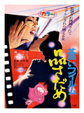 Japanese Movie Poster - The Evaluation Impression giclée