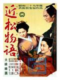 Japanese Movie Poster - Chikamatsu Story Reproduction procédé giclée