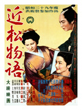 Japanese Movie Poster - Chikamatsu Story Giclee Print