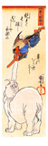 Elephant Catching a Flying Tengu Lmina gicle por Kuniyoshi Utagawa