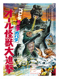 Japanese Movie Poster - All Monsters Attack Reproduction procédé giclée