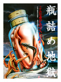Japanese Movie Poster - A Hell in a Bottle Reproduction procédé giclée