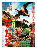 Japanese Movie Poster - Radon Giclee Print
