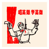 Pick Posters by  Chinese Government