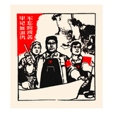Don'T Forget the Past - When You Were Poor and Hungry Prints by  Chinese Government