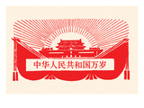 The Communist Forbidden City Posters by  Chinese Government