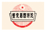 Red Star Message Poster by  Chinese Government